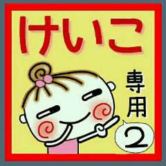 [けいこ]の便利なスタンプ!2