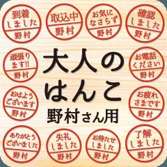 [LINEスタンプ] 大人のはんこ(野村さん用)