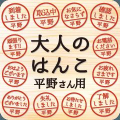 [LINEスタンプ] 大人のはんこ(平野さん用)