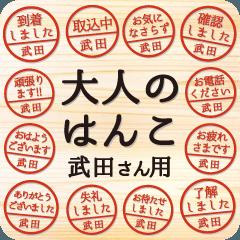 [LINEスタンプ] 大人のはんこ(武田さん用)