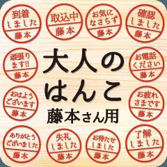 [LINEスタンプ] 大人のはんこ(藤本さん用)