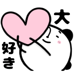 じわりじわるパンダ【バレンタイン】