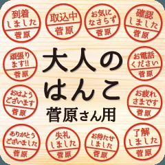 [LINEスタンプ] 大人のはんこ(菅原さん用)