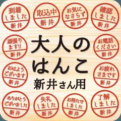 [LINEスタンプ] 大人のはんこ(新井さん用)