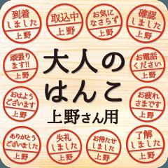 [LINEスタンプ] 大人のはんこ(上野さん用)