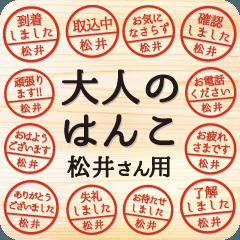 [LINEスタンプ] 大人のはんこ(松井さん用)