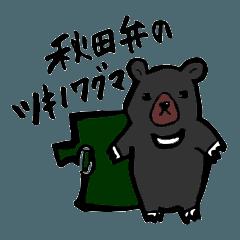 秋田弁のツキノワグマ