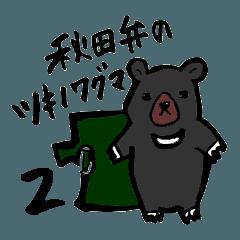 秋田弁のツキノワグマ2