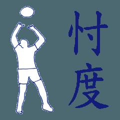 バスケット バレーボールと政治家語録