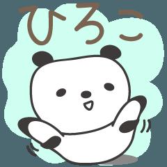 ひろこさんパンダ panda for Hiroko