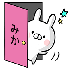 【みか】専用名前ウサギ