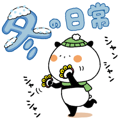 [LINEスタンプ] 冬の日常・敬語で親切なまんまるパンダ2