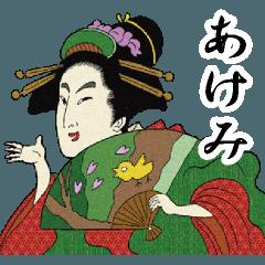 【あけみ】浮世絵すたんぷ2
