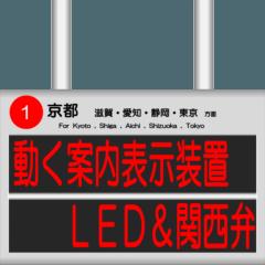 駅の案内表示装置(LED版&関西弁)