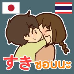 [LINEスタンプ] カップル : 大好きな人へ タイ語日本語