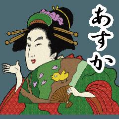 【あすか】浮世絵すたんぷ2