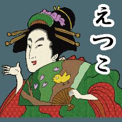 【えつこ】浮世絵すたんぷ2