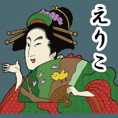 【えりこ】浮世絵すたんぷ2