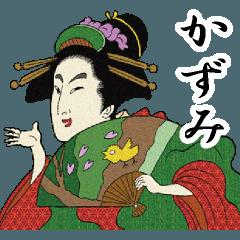 【かずみ】浮世絵すたんぷ2