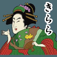 【きらら】浮世絵すたんぷ2