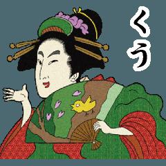 【くう】浮世絵すたんぷ2