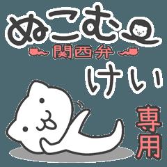 「けい」さん専用 ぬこむー関西弁スタンプ
