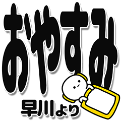 早川さんデカ文字シンプル