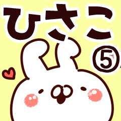 【ひさこ】専用5