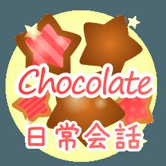 星形チョコレート 日常会話