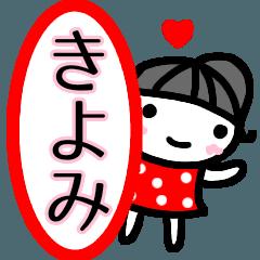 名前スタンプ【きよみ】あいさつ40個