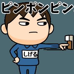 芋ジャージの【しげる】動く名前スタンプ.