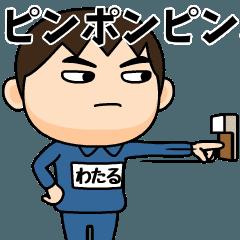 芋ジャージの【わたる】動く名前スタンプ.