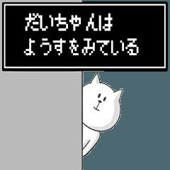 【だいちゃん】専用特別スタンプ