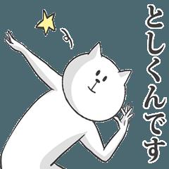 【としくん】専用特別スタンプ