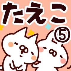 【たえこ】専用5