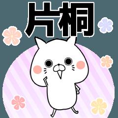 片桐の元気な敬語入り名前スタンプ(40個入)