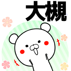 大槻の元気な敬語入り名前スタンプ(40個入)