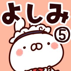 【よしみ】専用5