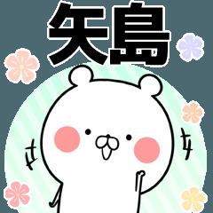 矢島の元気な敬語入り名前スタンプ(40個入)