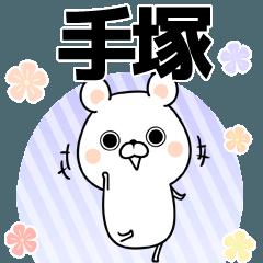 手塚の元気な敬語入り名前スタンプ(40個入)