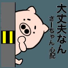 【さーちゃん】が使う 関西弁のブタ