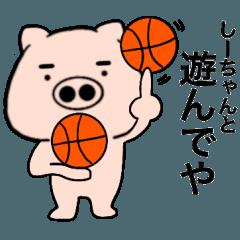 【しーちゃん】が使う 関西弁ブタ