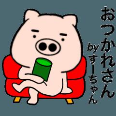 【すーちゃん】が使う 関西弁ブタ