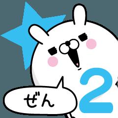 ☆ぜん☆が使う名前あだ名スタンプ2