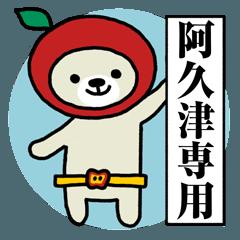 リンゴな阿久津さん