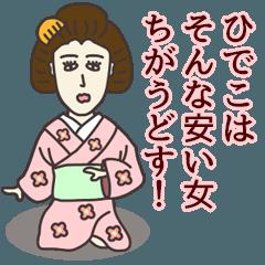 ひでこさん専用大人の名前スタンプ(関西弁)