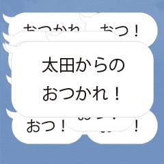 【太田専用】連投で返事するスタンプ