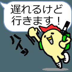 テニスの連絡に【吹き出し版ひよっこ♪ 】