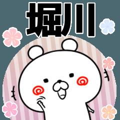 堀川の元気な敬語入り名前スタンプ(40個入)