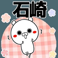石崎の元気な敬語入り名前スタンプ(40個入)